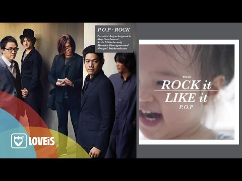 P.O.P : ชอบอ่ะ ROCK it LIKE it [Official Audio]