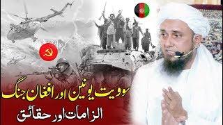 Reality of Soviet–Afghan War by Mufti Tariq Masood - History of Afghan War روس افغان جنگ کی کہانی