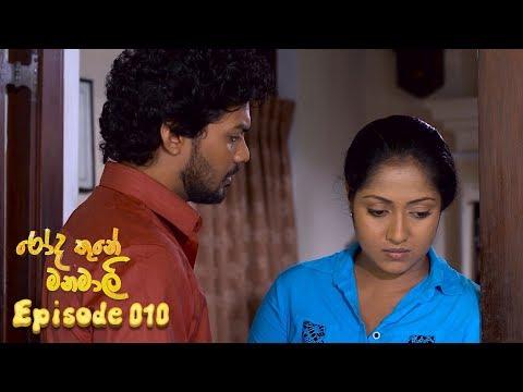 Rooda Thune Manamali   Episode 10 - (2018-03-30)   ITN #1