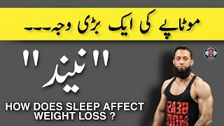 Sleep And Fat Loss | How Does Sleep Affect Weight Loss | Urdu/Hindi