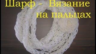 Модный шарф за полчаса не умея вязать