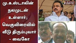 மு.க.ஸ்டாலின் நலமுடன் உள்ளார்; வெகுவிரைவில் வீடு திரும்புவார் - வைகோ #MKStalin #Vaiko #DMK