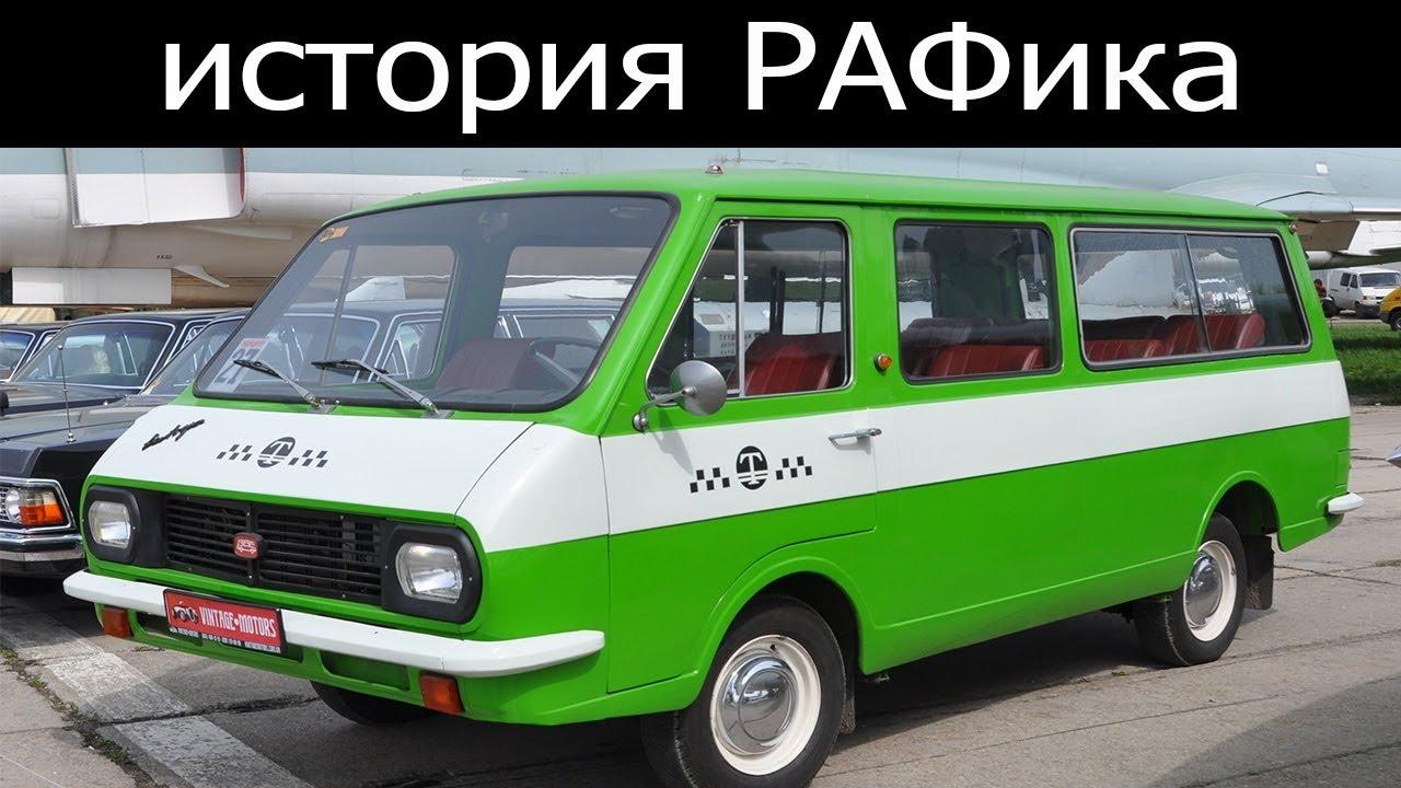 История РАФика, самый массовый микроавтобус СССР