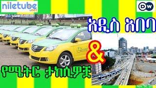 አዲስ አበባና የሜትር ታክሲዎቿ Addis Ababa and meter taxis - DW (Nov 30, 2016)
