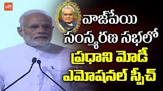 PM Modi Emotional Speech in Sarvdaliya Prarthana Sabha on the Demise of Atal Bihari Vajpayee |YOYOTV