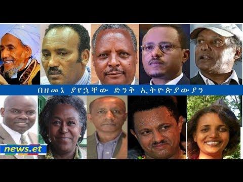 Ethiopia: በዘመኔ ያየኋቸው ድንቅ ኢትዮጵያውያን፡-    አሳዬ ደርቤ thumbnail