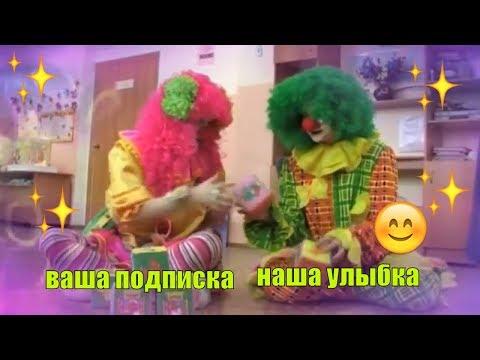 Клоуны Лялька и Пулька