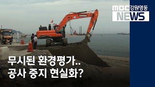 R]무시된 환경평가..공사 중지 현실화?
