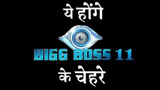 download lagu Big News : Big Boss 11 Contestants List Out gratis