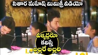 Superstar Mahesh Fun Time With His Daughter Sitara | mahesh and Sitara Cuteness unlimited Fun Time