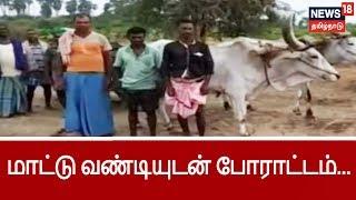 மணல் அள்ள அனுமதி மறுப்பு: மாட்டு வண்டியுடன் போராட்டம்   Permission Denied To Fetch Sand In Tamilnadu