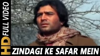 Zindgi Ke Safar Mein Guzar Jate Hain   Kishore Kumar   R D Burman   By - Sachin Surve