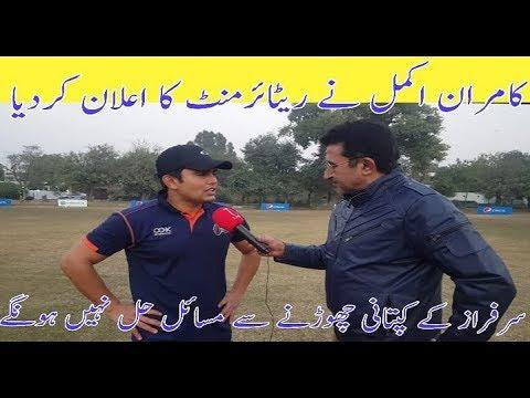 Tabi in Punjabi, Kamran Akmal Announcing Retirement through Our Channel thumbnail