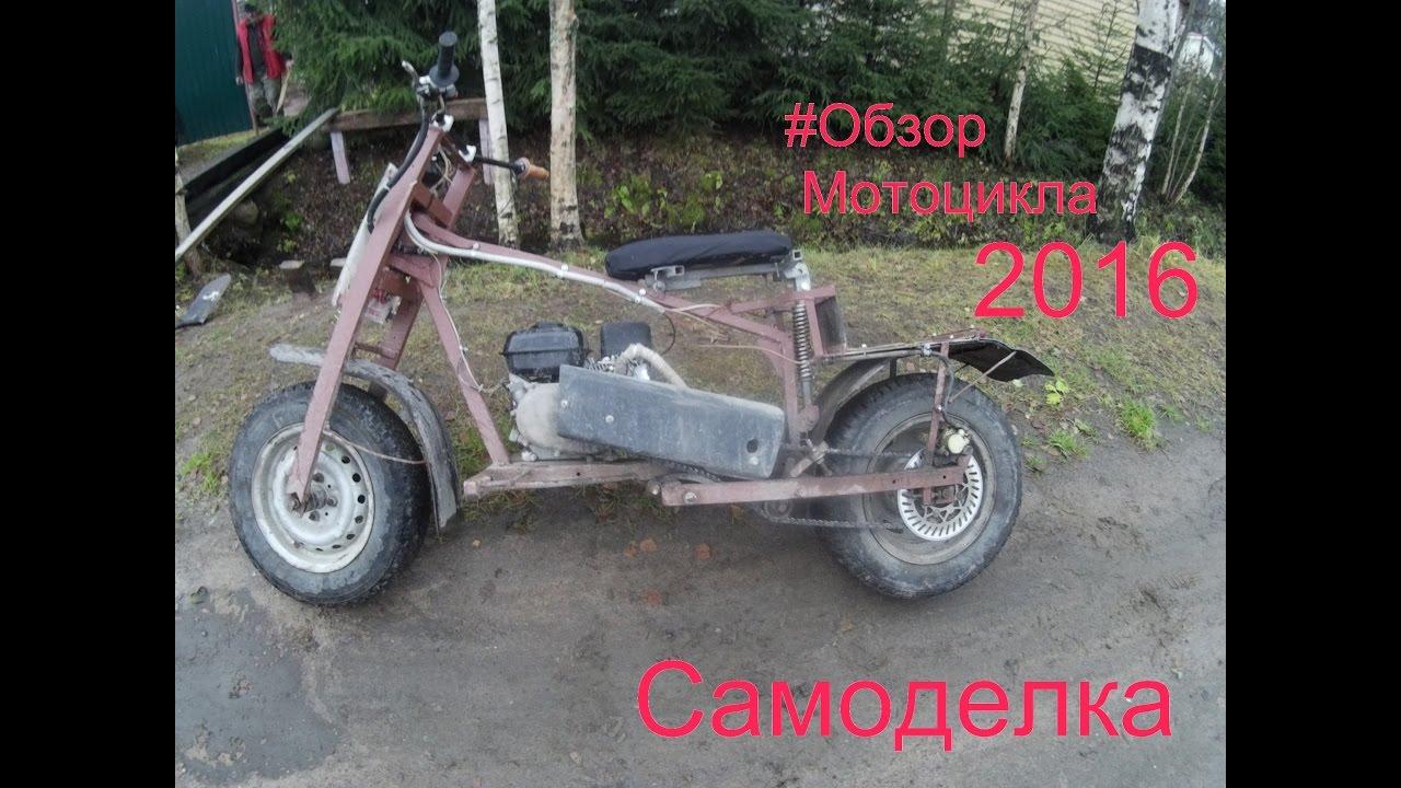 Мотоцикл своими руками ютуб 40