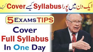 5 Tips to Study for Exams urdu hindi | Prepare for exams one Day/Night before | Study in less time