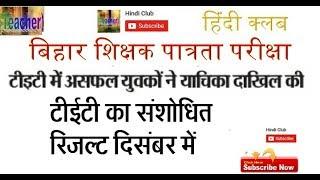 Bihar TET Latest News Update - Sanshodhit Result @ December Hindi Club ✔✔