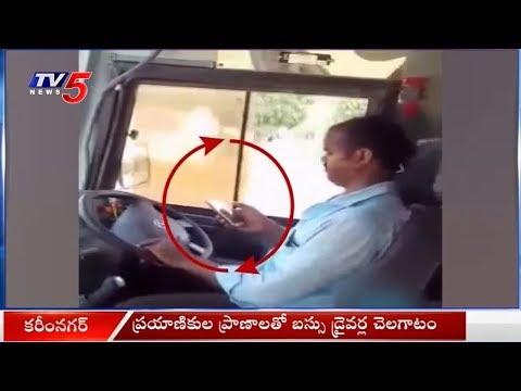 ప్రాణాలతో డ్రైవర్ల చెలగాటం..! | RTC Driver Cell Phone Driving In Karimnagar | TV5 News