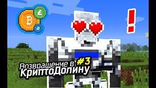 Теросер-Бот хочет любви! | Возвращение в Криптодолину #3