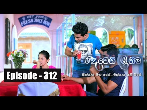 Deweni Inima | Episode 312 17th April  2018