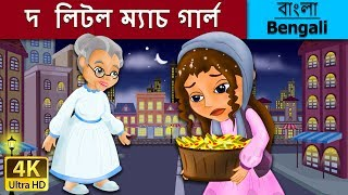 লিটল ম্যাচ গার্ল  | The Little Match Girl in Bengali | Rupkothar Golpo |  Bengali Fairy Tales