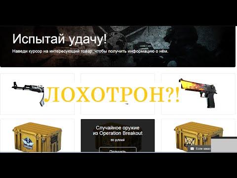 Рандомная пушка из кейса на сайте. Лохотрон?! - zebroid.tv