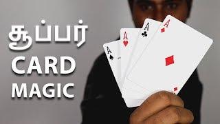 சூப்பர் Card Magic Trick செய்வது எப்படி ?