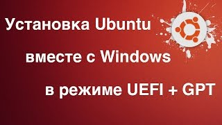 Linux - Установка Ubuntu рядом с Windows. (UEFI+GPT)