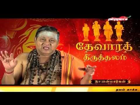 Nayanmars| Specialty of Periyapuranam IV |தேவாரத் திருத்தலம்