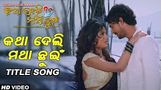 Katha Deli Matha Chuin Title Song Video | Riya, Avisekh, Aman, | Katha Deli Matha Chuin