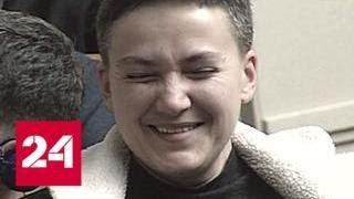 Арест в прямом эфире: Рада испугалась гранат от Савченко - Россия 24