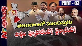What Are The Political Parties Strategy For Pre Election | Story Board | Part 03 | NTV