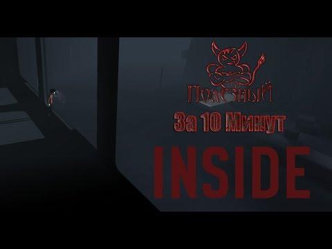 INSIDE за 10 Минут [Нарезка]