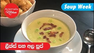 Leeks and Potato Soup - Anoma's Kitchen