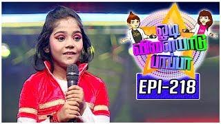 Odi Vilayadu Pappa | Season 5 - #218 | KS Varasa - Dance Show | 31/07/2017 | Kalaignar TV