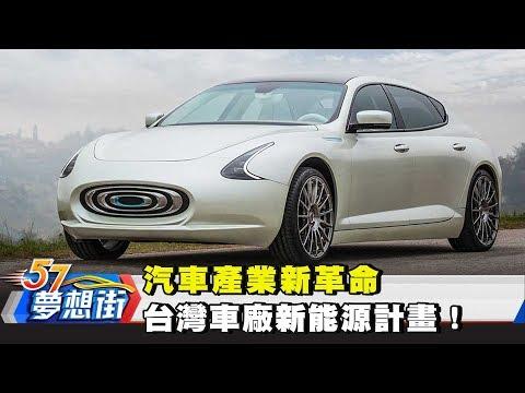 台灣-夢想街57號-20180412 汽車產業新革命 台灣車廠新能源計畫!