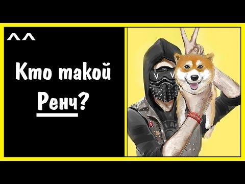 Кто такой Ренч? (тайна watch dogs 2)