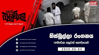 Neth Fm Balumgala  2019-06-04