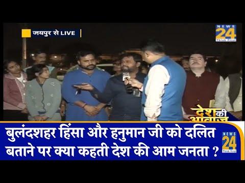 जयपुर से देश की आवाज: बुलंदशहर हिंसा और हनुमान जी को दलित बताने पर क्या कहती देश की आम जनता ?
