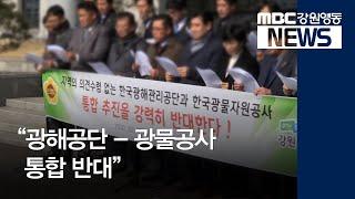 R)광해공단-광물공사 통합논의 반발