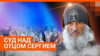 Последний суд над отцом Сергием. Чем закончится эта история?