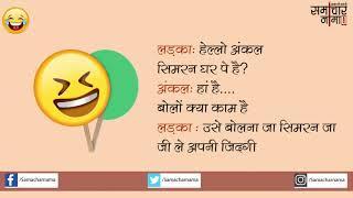 पप्पू  जोक्स |Jokes in Hindi -550|समाचार नामा
