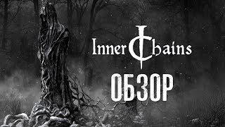 И Гигер не спасёт... Обзор игры Inner Chains (Greed71 Review)