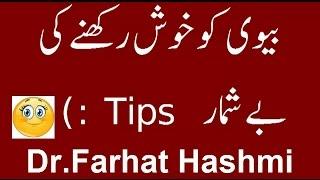 Biwi ko Khush Rakhnay ki BeShumar Tips.. :)   ||  By Dr.Farhat Hashmi