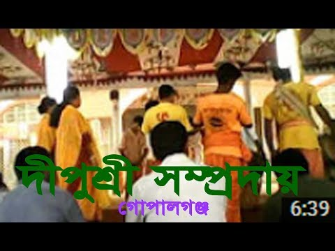Kirton, Dipushree Samprodai3, Gopalgonj, Bangladesh. video