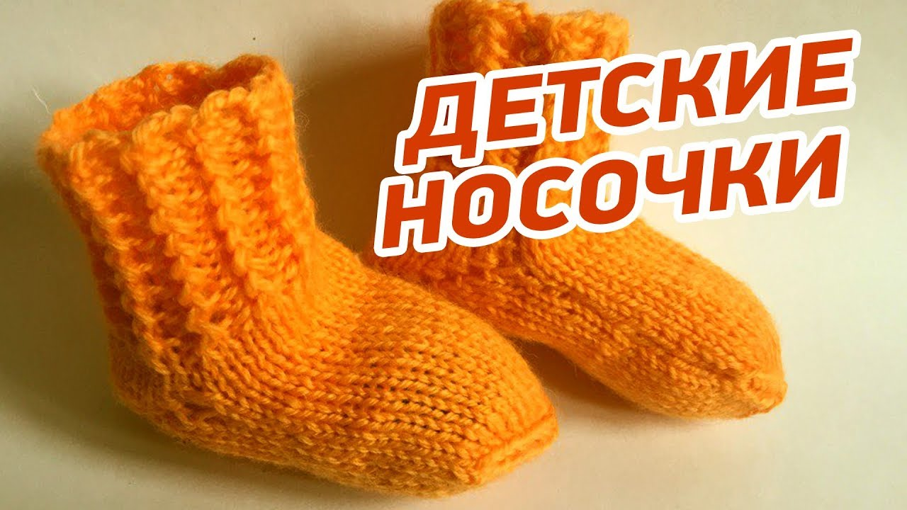 Детские носки мастер класс