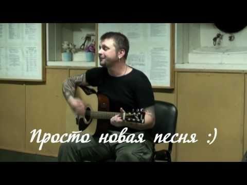 """Илья Чёрт (""""Пилот"""") - Осень (ранее - """"Просто новая песня"""" :))"""