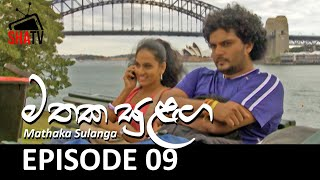 Mathaka Sulanga - Episode 09