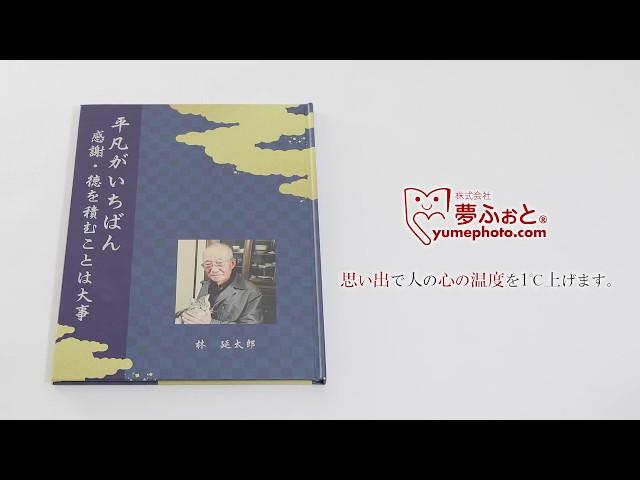自分史アルバム制作キット[30秒ver]