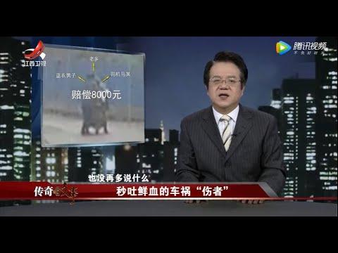 中國-傳奇故事-20200527-秒吐鮮血的車禍傷者