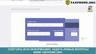 ─►Оплата VIP пакета франшизы (лицензии) Таксфон в рассрочку картой ►Бизнес тренд 2018 года